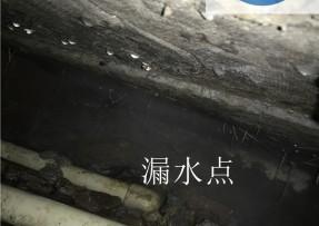 南京漏水检测公司 - 【室内测漏】南京傲韵诗美颜中心